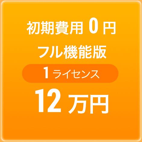 1ライセンス 12万円
