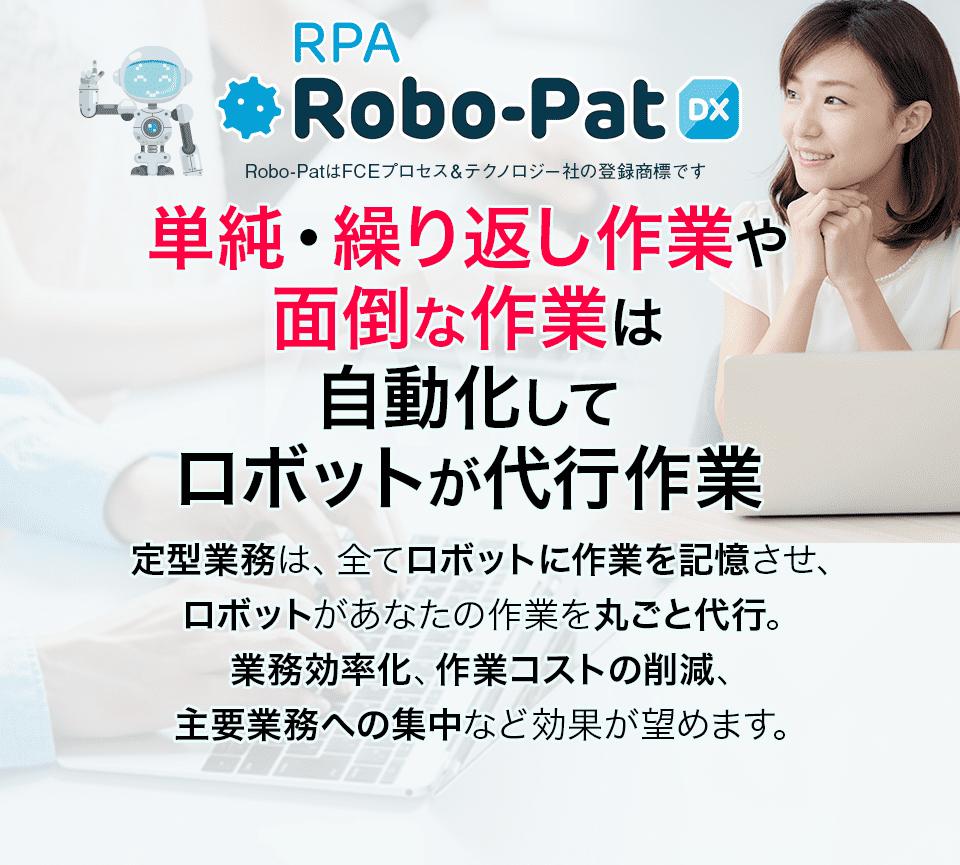 RPA ロボパットDX