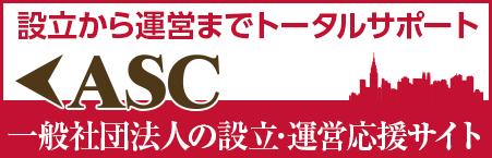 ASC一般社団法人の設立・運営応援サイト