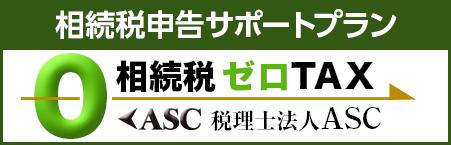 ASC相続税ゼロTAX
