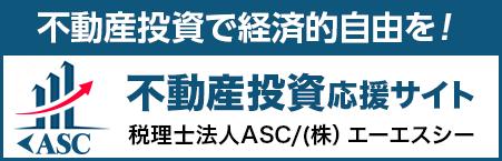 ASC不動産投資応援サイト