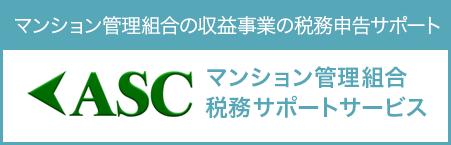 ASC マンション管理組合税務サポートサービス